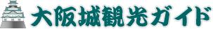 大阪城観光ガイド