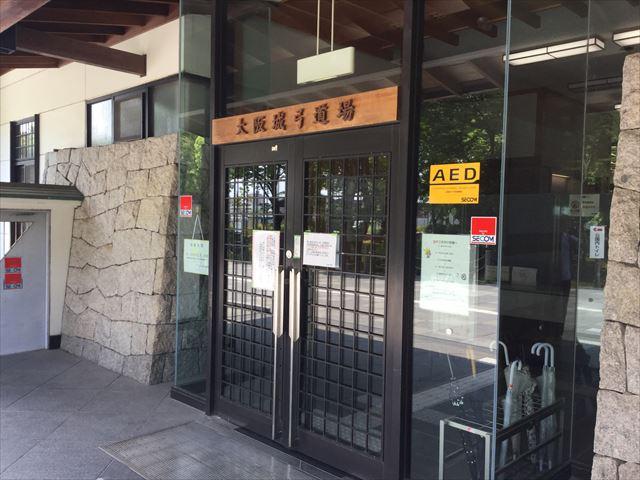 大阪城弓道場、入口のドア