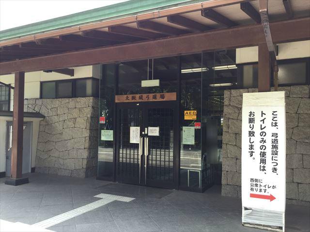 大阪城弓道場、入口付近を撮影