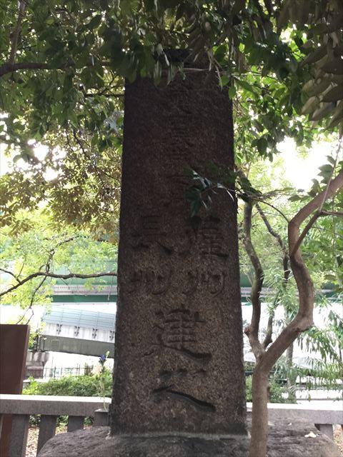 大坂城「城中焼亡埋骨墳」石碑の裏側