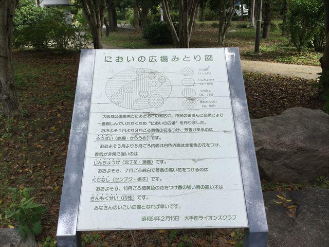 大坂城公園内「においの広場」見取り図