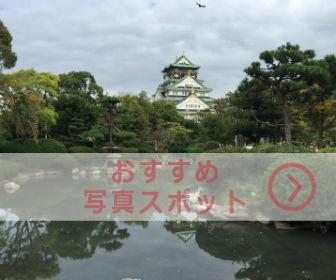 おすすめ写真スポット(日本庭園)
