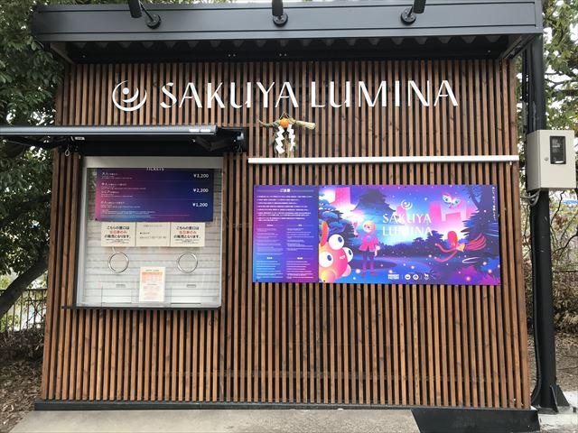 「サクヤルミナ(SAKUYA LUMINA)」大阪城公園京橋口チケット売り場