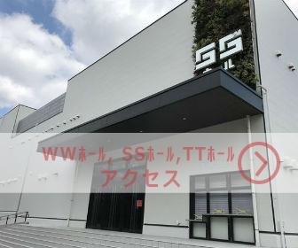 写真はSSホール前、文字はWWホール、SSホール、TTホールアクセス