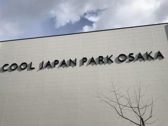 大阪城公園「COOL JAPAN PARK OSAKA」の看板