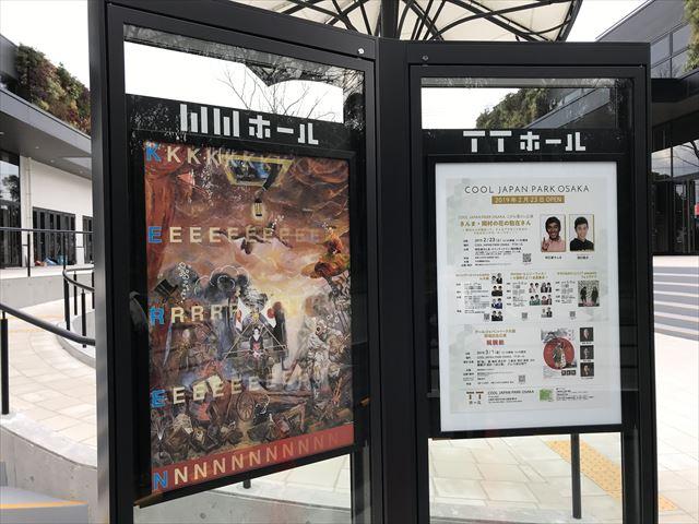 「COOL JAPAN PARK OSAKA」前のイベント告知看板