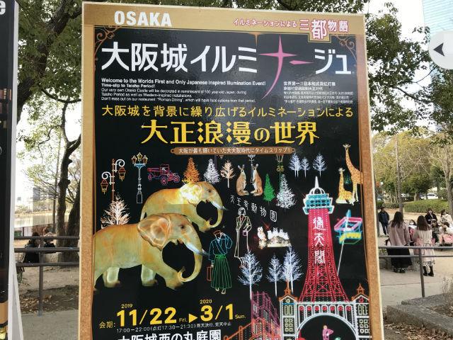 「大阪城イルミナージュ」看板