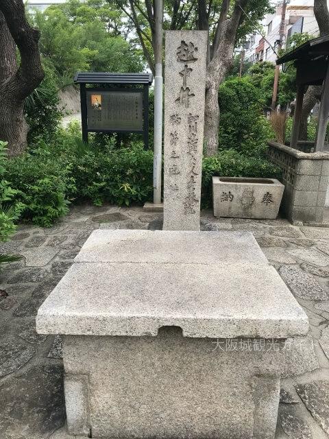 越中井「細川忠興夫人秀林院殉節之遺跡」石碑と井戸