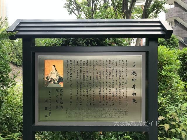 史蹟「越中井由来」の説明板