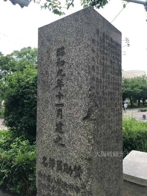 越中井「細川忠興夫人秀林院殉節之遺跡」石碑の裏側