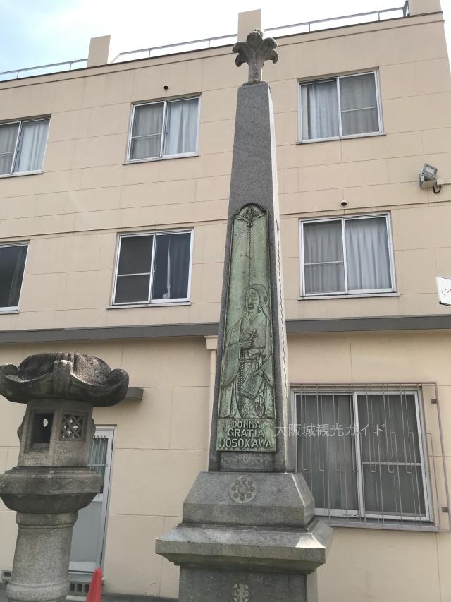 「聖マリア大聖堂カトリック玉造教会」細川ガラシャ夫人の慰霊塔
