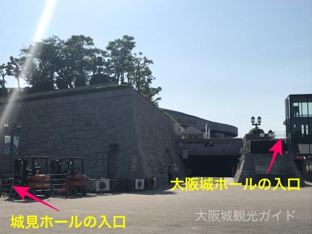 城見ホールと大阪城ホールの分岐点