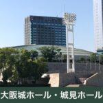 大阪城ホール・城見ホール